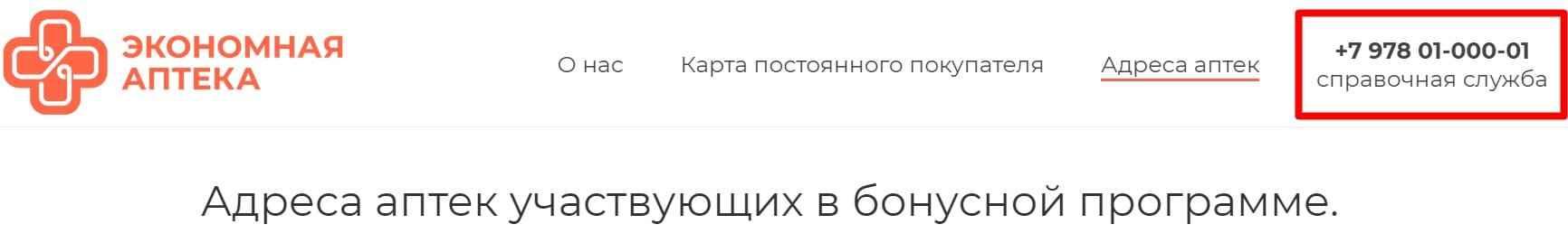 ЛК economapteca.ru