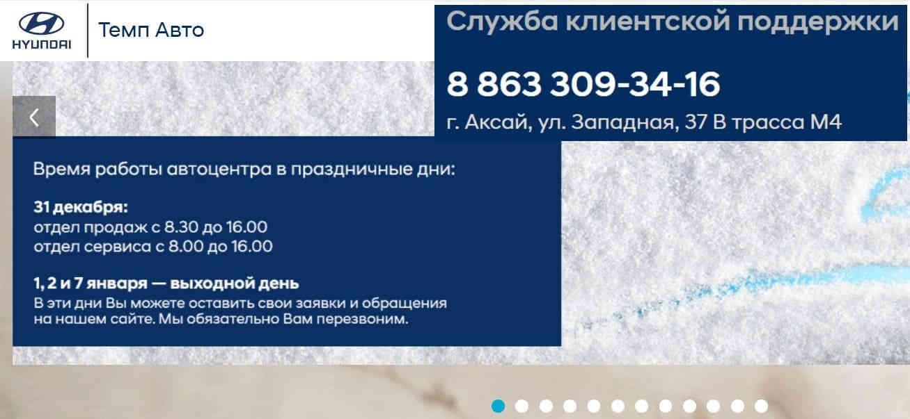 Ссылка на сайт «Темп Авто» Хундай