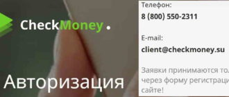 Check Money личный кабинет
