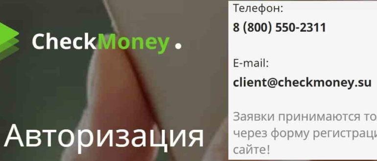Check Money личный кабинет