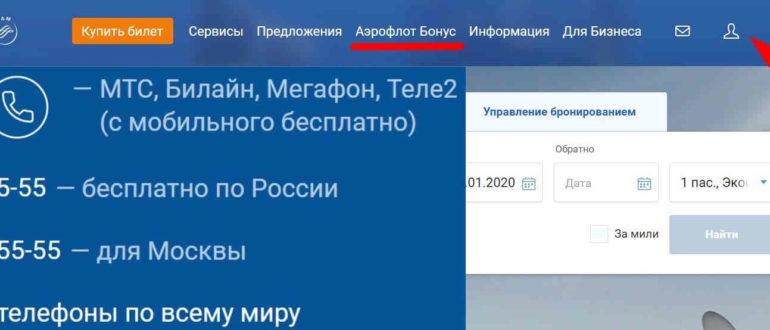 Аэрофлот сайт личный кабинет