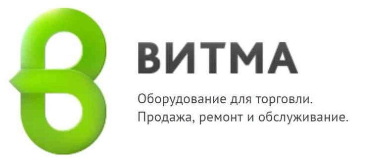 Витма Красноярск