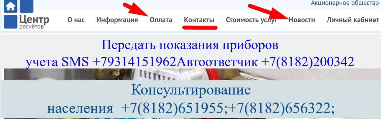 Центр Расчетов Архангельск сайт
