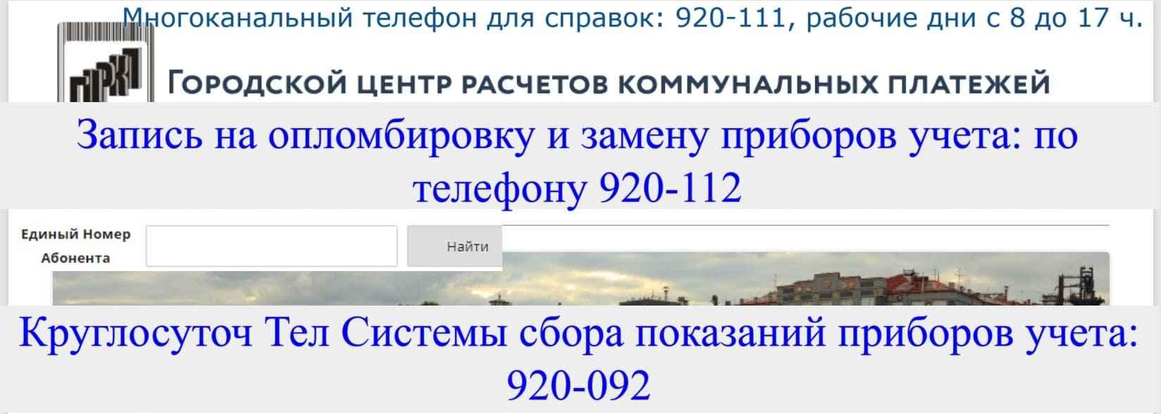 ГЦРКП РФ передача показаний