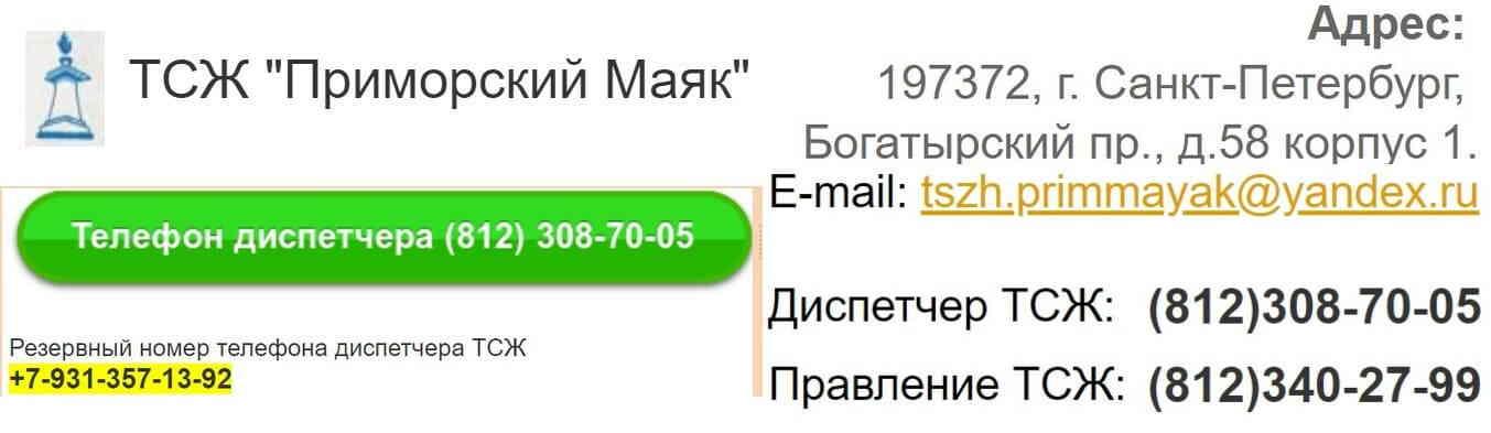 Приморский Маяк сайт