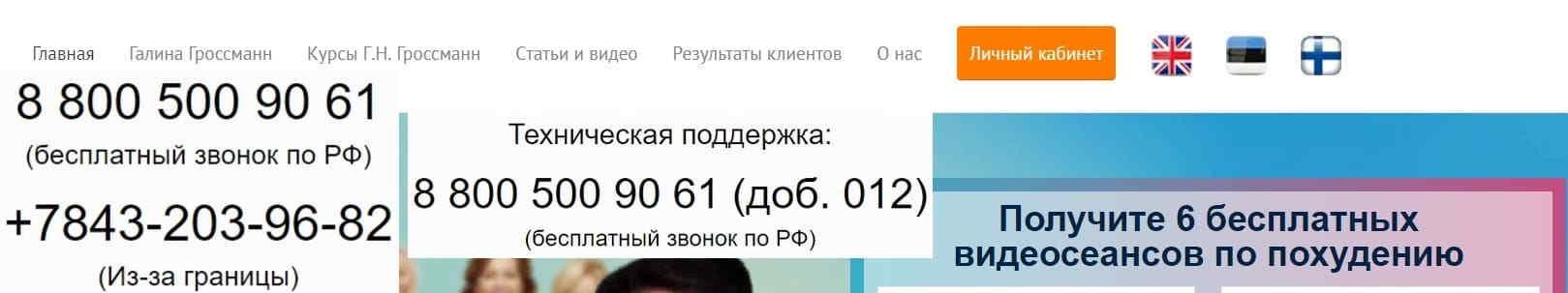 Худеем 99 Галина Гроссман