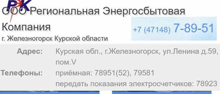 РЭК 46 Железногорск