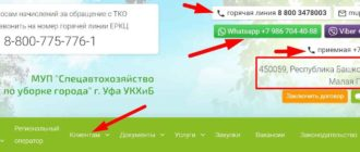 Региональный оператор ТКО Башкортостан