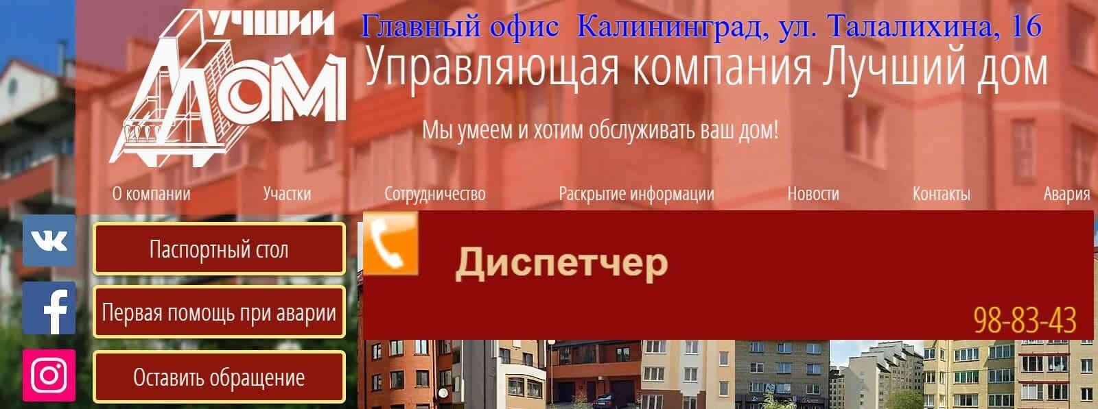 УК Лучший Дом Калининград сайт