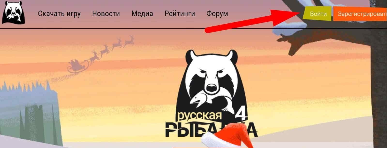 Русская рыбалка 4 сайт