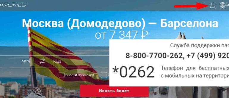 Уральские авиалинии сайт