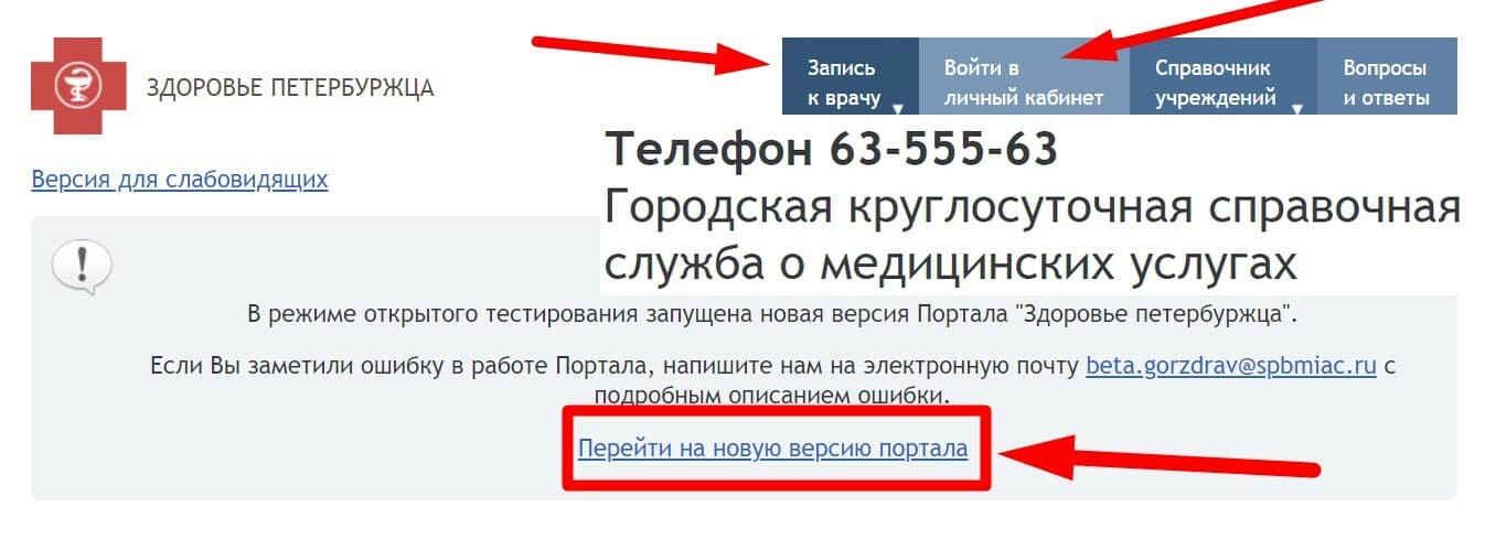 Здоровье петербуржца сайт