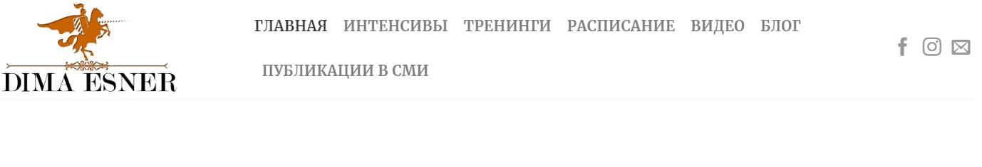 Дима Эснер закрытый клуб