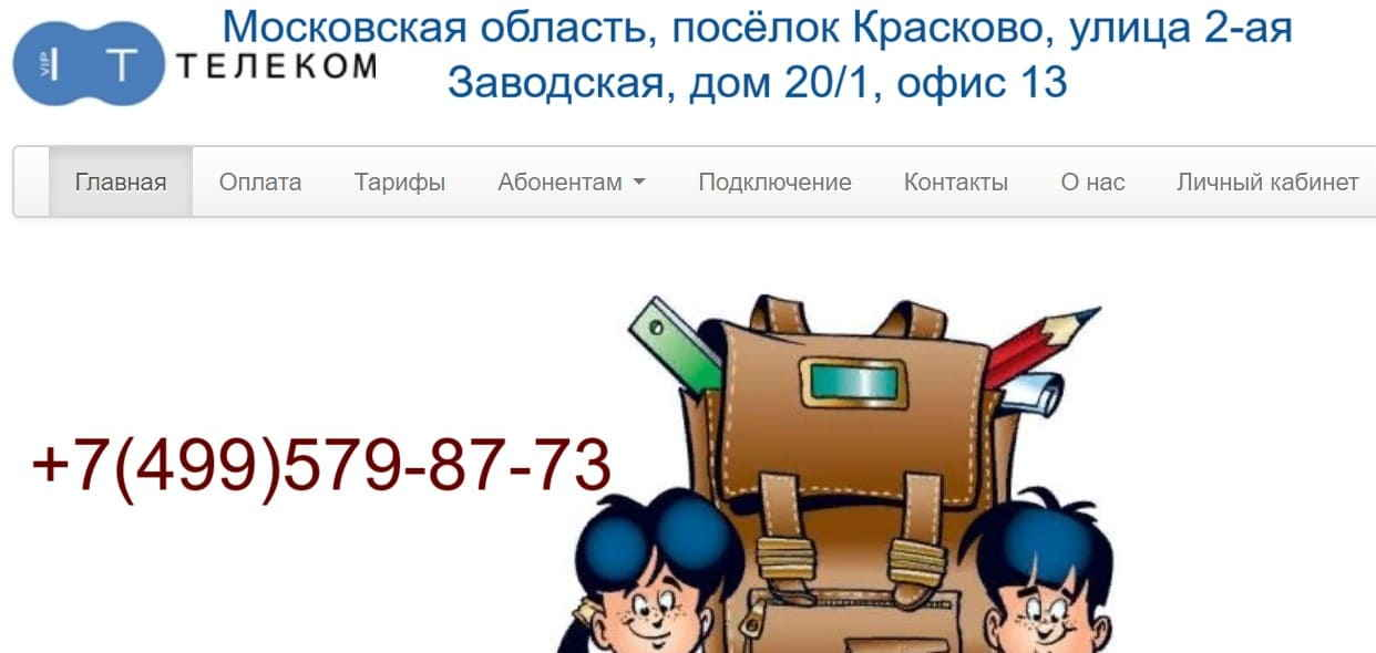 Вип Айти телеком сайт