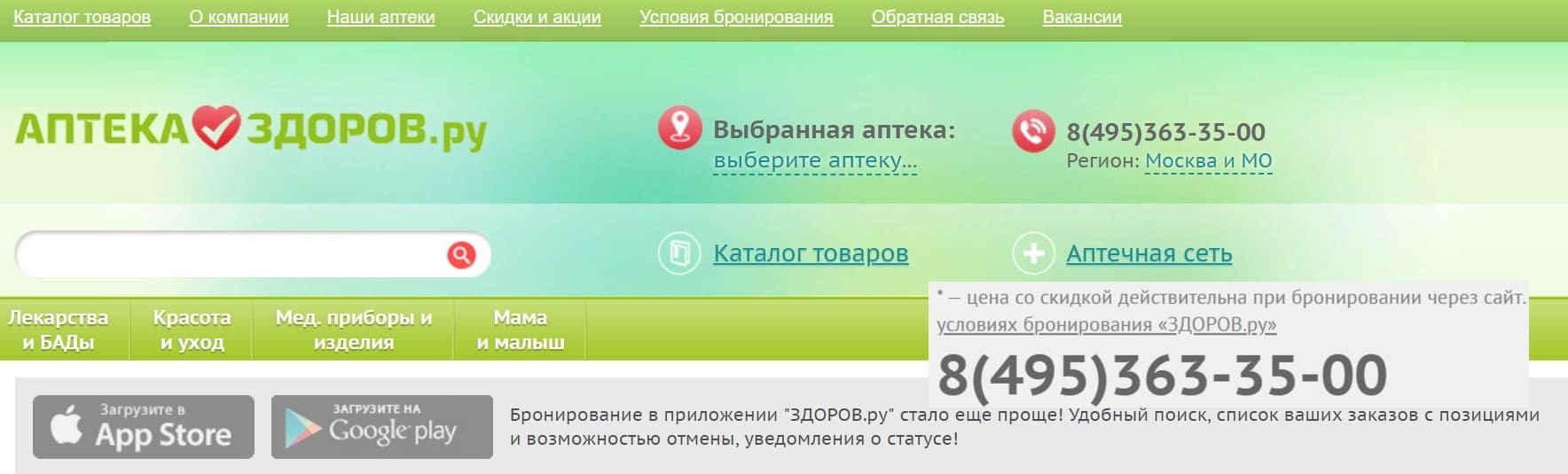 Сайт аптеки Здоров Ру