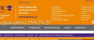 РУК Краснодар сайт