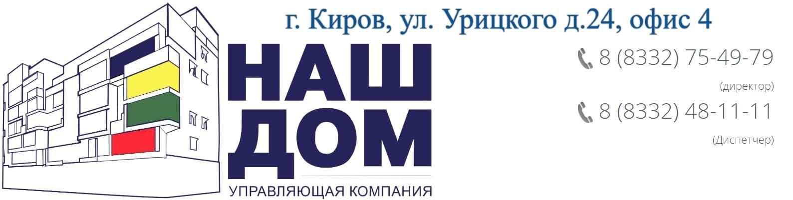"""""""Наш Дом 43"""" личный кабинет"""
