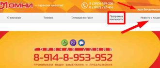 Омни Иркутск сайт