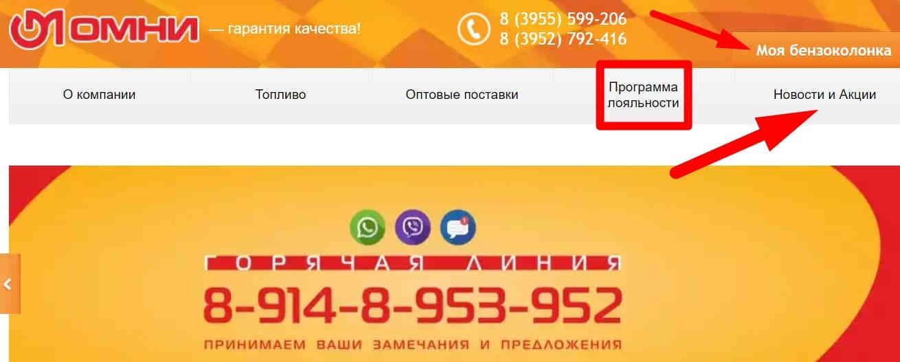 ЛК «Омни» Иркутск