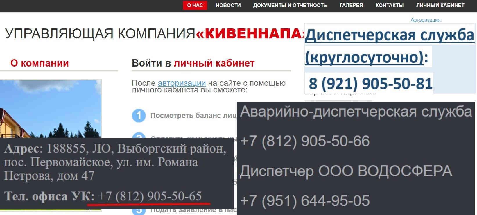 УК Кивеннапа сайт