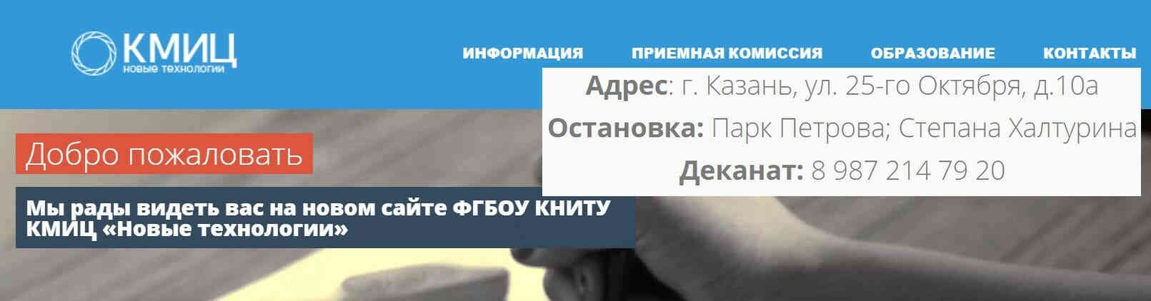 КМИЦ Новые технологии сайт