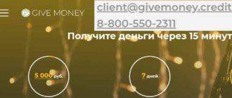 Givemoney займ как отписаться от платной услуги