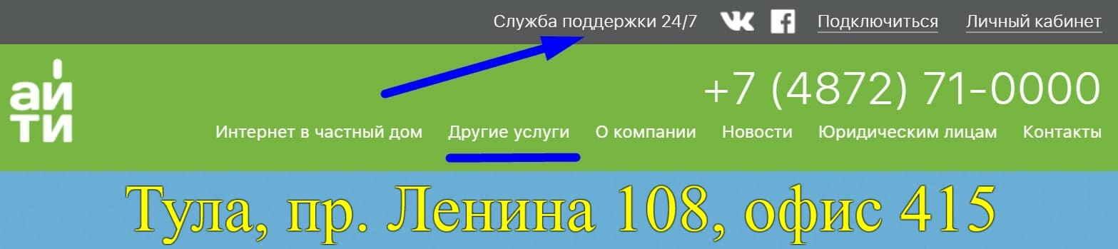 Айти Сервис Тула сайт