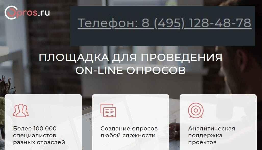 Опрос Ру сайт личный кабинет