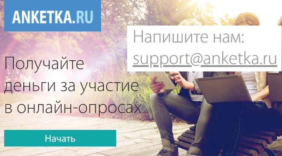 Анкетка Ру регистрация