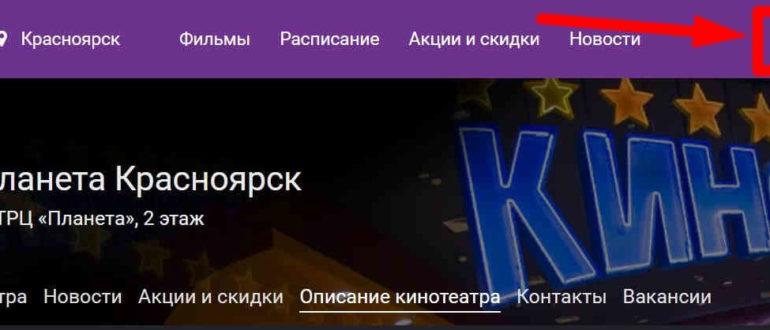 Киномакс Планета Красноярск