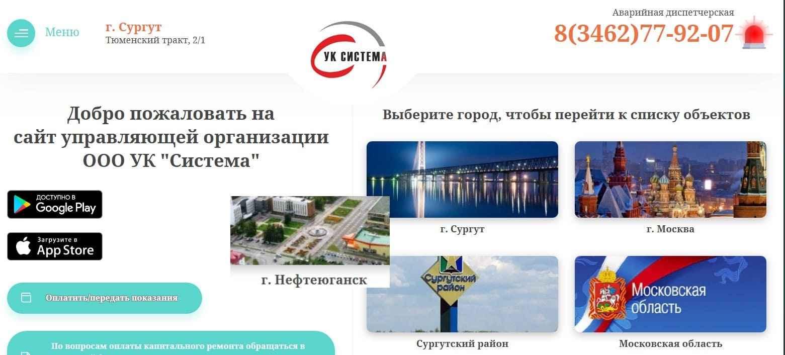 УК Система Сургут сайт