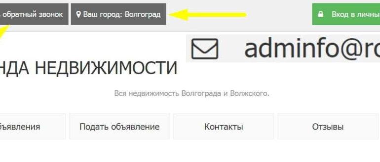 Arenda.rentcrm сайт