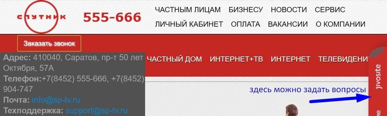 Спутник тв Саратов сайт