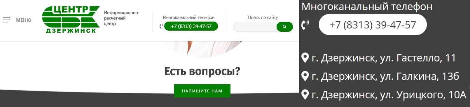 Центр СБК Дзержинск передать показания
