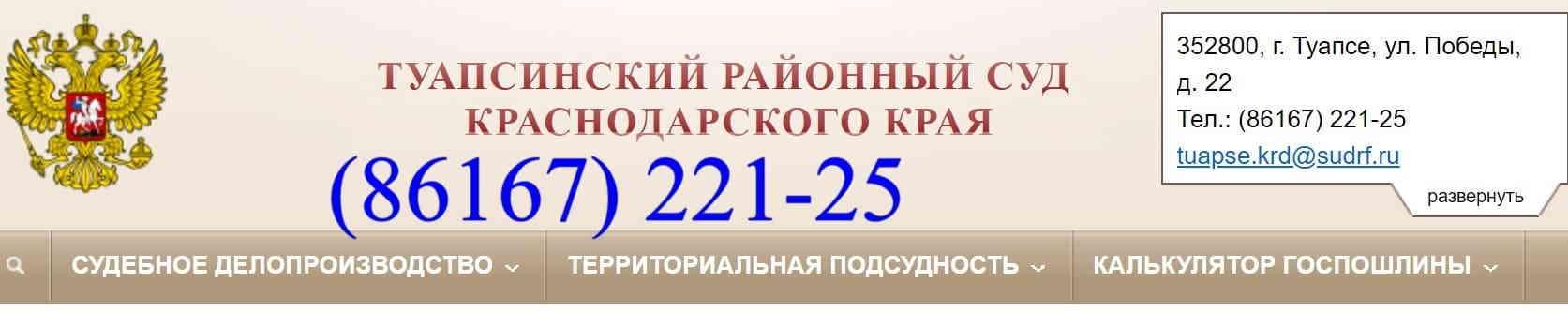 Туапсинский районный суд сайт