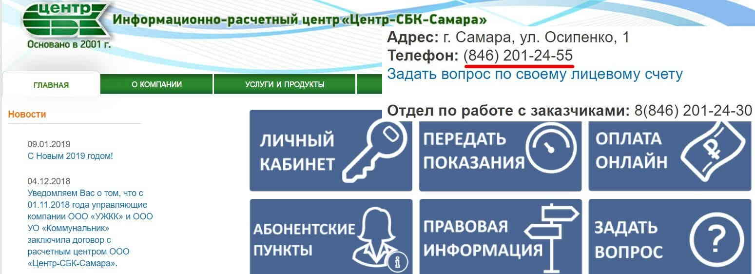 Центр СБК Самара сайт