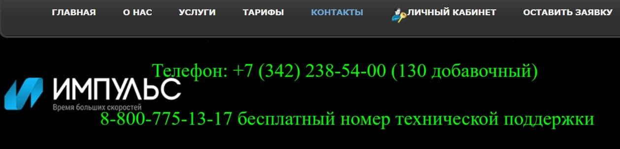 НПО Импульс сайт провайдера