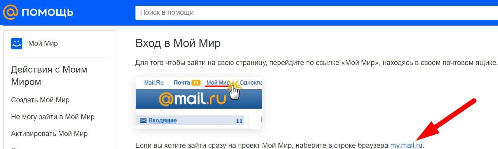 Мой Мир Mail.ru Помощь