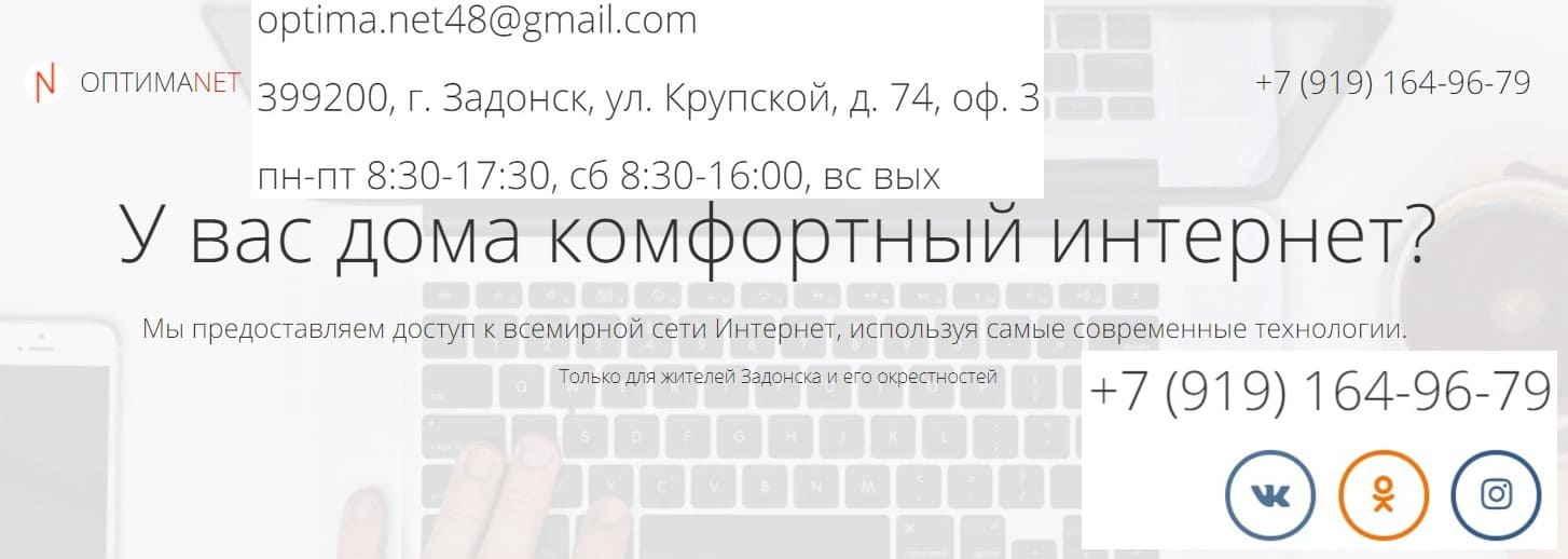 Оптима Нет Задонск сайт