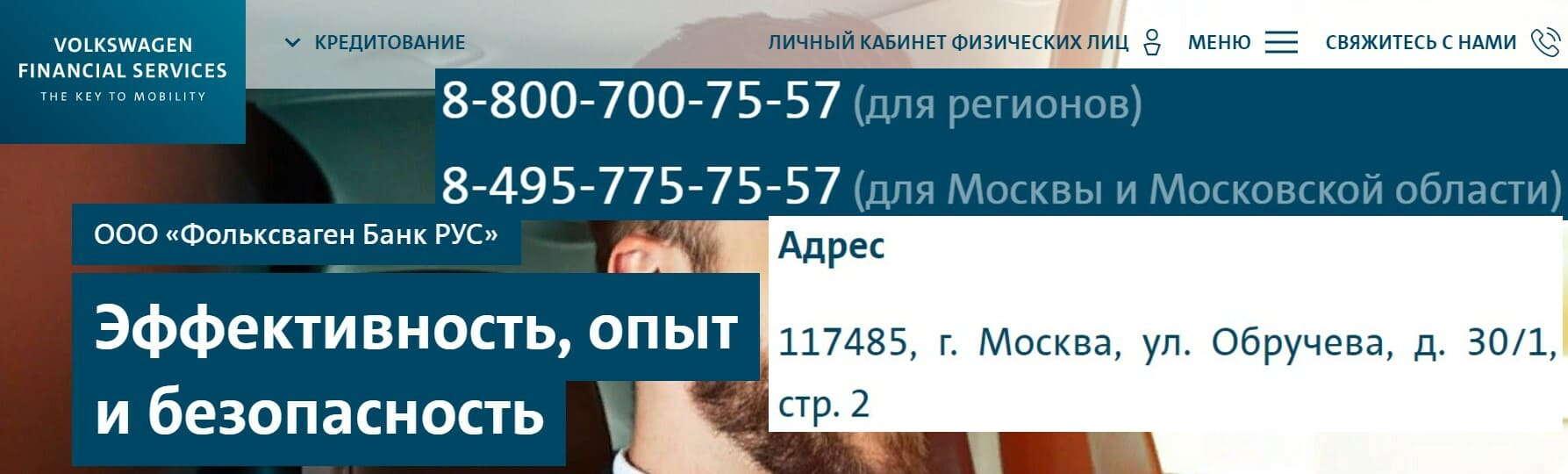 Фольксваген банк сайт