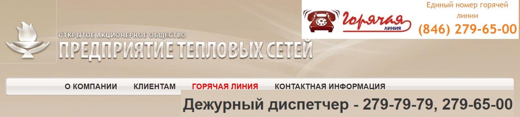 ПТС Самара сайт