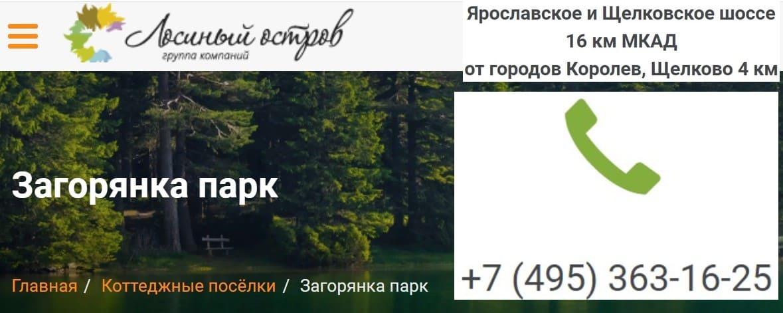 Сайт коттеджного поселка Загорянка Парк