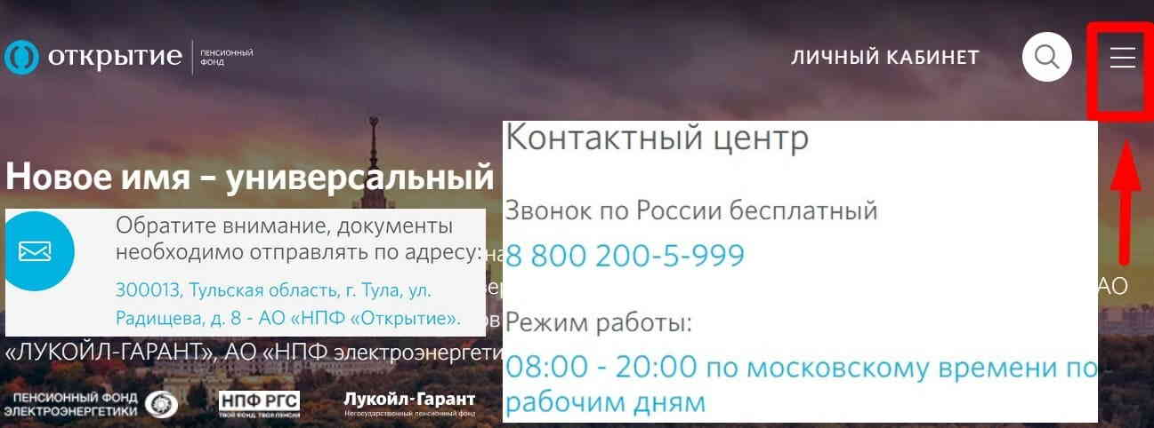НПФ Открытие сайт