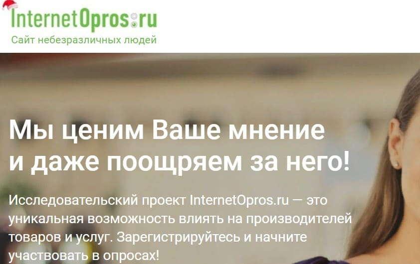 Интернет опрос сайт