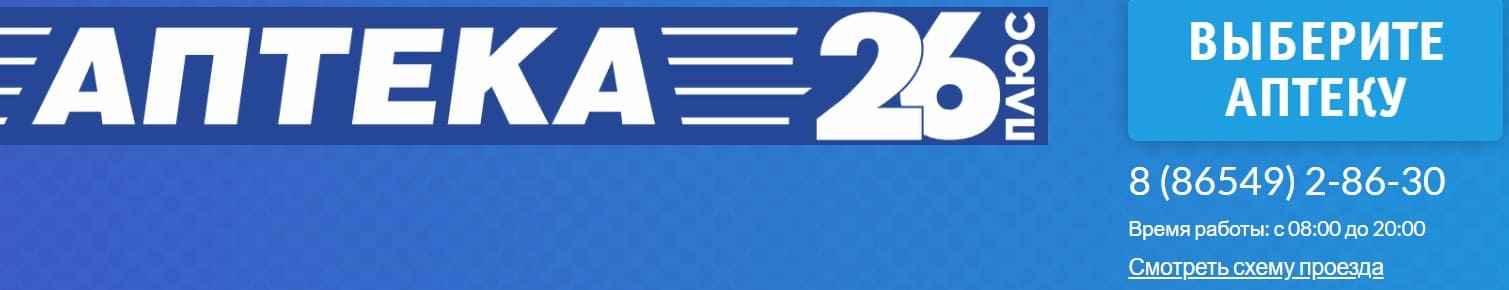 ЛК «Аптека 26 Плюс»