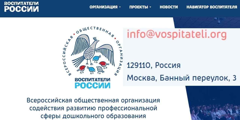 Воспитатели России личный кабинет