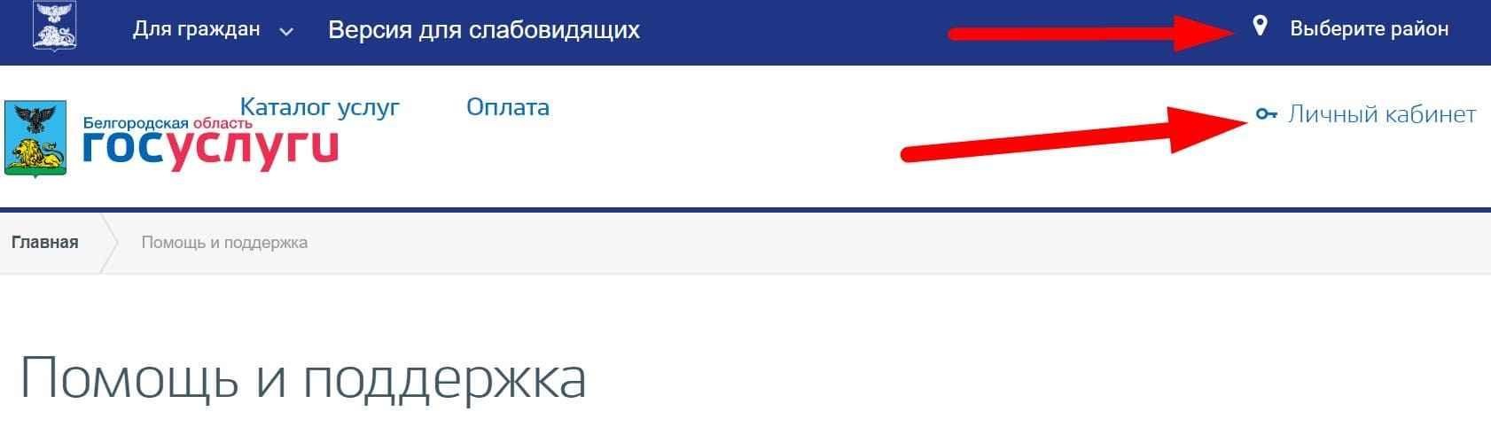 Госуслуги 31 Ру Белгород личный кабинет