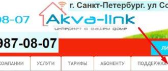 Аква Линк личный кабинет