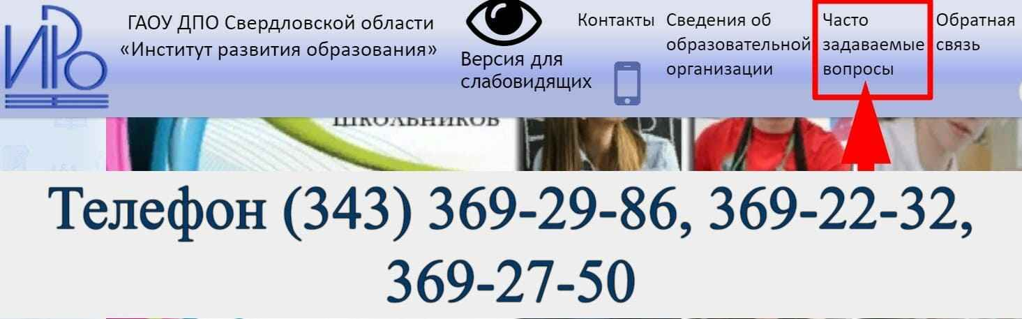 ИРО Свердловской области