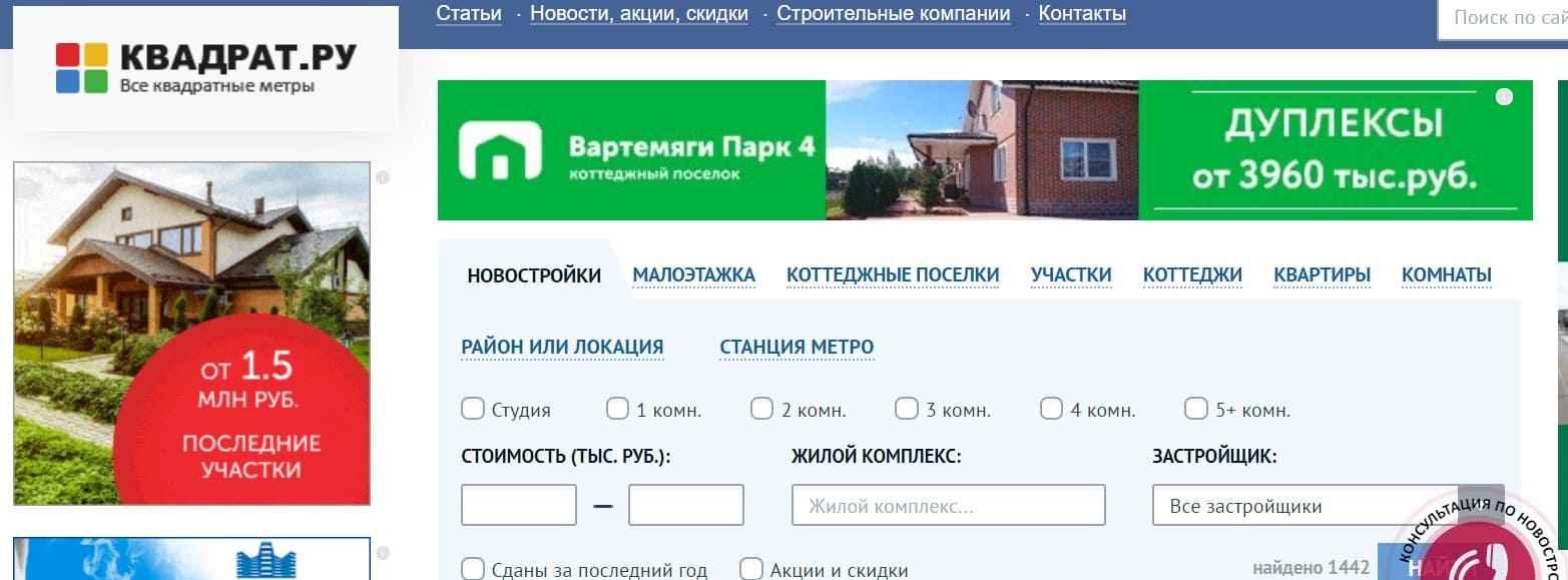 Сайт Квадрат Ру